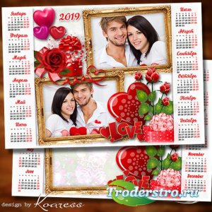 Романтический календарь на 2019 год - Пусть в этот праздник, в День Влюблен ...
