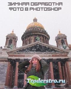Зимняя обработка фото в photoshop