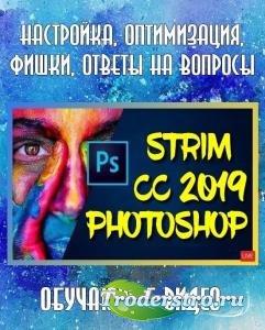 Photoshop CC 2019. Настройка, оптимизация, фишки, ответы на вопросы