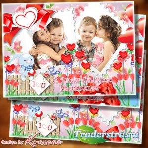 Рамка для фото - Пусть в душе цветут цветы в День Святого Валентина
