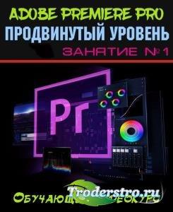 Adobe Premiere Pro. Продвинутый уровень. Занятие №1