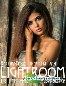 Бесплатные пресеты для Lightroom. Их применение в обработке фотографий
