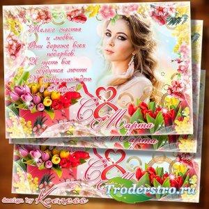 Праздничная открытка-рамка для фото к 8 Марта - С чудным праздником весенни ...