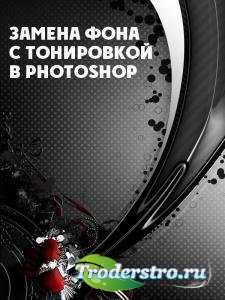 Замена фона с тонировкой в Photoshop