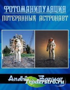 Фотоманипуляция. Потерянный астронавт