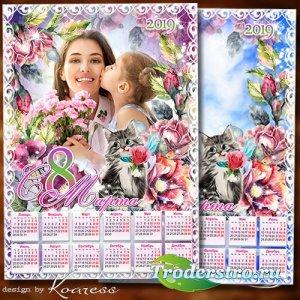 Календарь-фоторамка 2019 к 8 Марта - С Международным женским днем тебя мы п ...