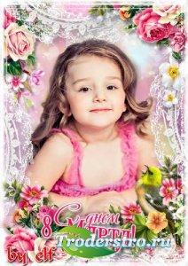 Праздничная рамка-открытка для поздравлений - 8 Марта наступило, весна воро ...