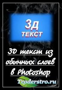 3D текст из обычных слоев в Photoshop
