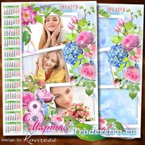 Календарь-рамка 2019 к 8 Марта - Желаю радостных улыбок и море сбывшихся на ...