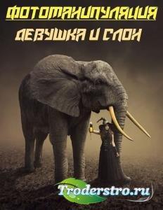 Фотоманипуляция. Девушка и слон
