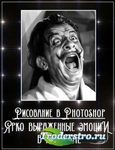 Рисование в Photoshop. Ярко выраженные эмоции в реализме