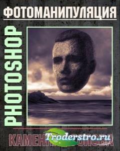 Фотоманипуляция. Каменная голова