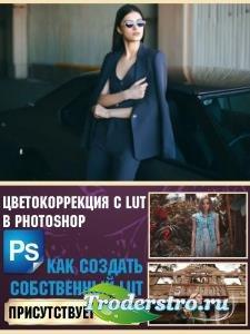 Цветокоррекция с LUT в Photoshop. Как создать собственный LUT