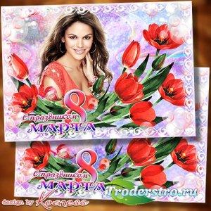 Рамка-открытка к 8 Марта - Сияй как солнце яркое весеннее