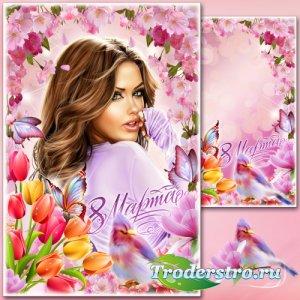 Рамка для фото - Будь в день 8 Марта прекрасной, как весна, и пусть твоя ул ...