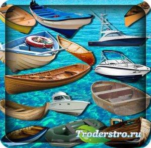 Клипарты для фотошопа - Моторные и весельные лодки