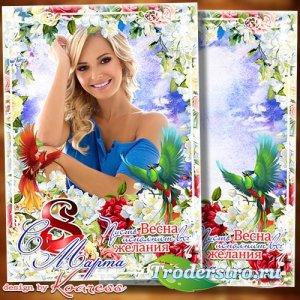 Фоторамка-открытка к 8 Марта - Весенних сюрпризов, улыбок, цветов
