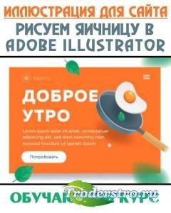 Иллюстрация для сайта. Рисуем яичницу в Adobe Illustrator