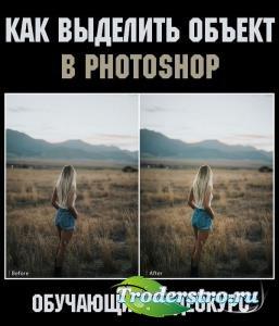 Как выделить объект в Photoshop