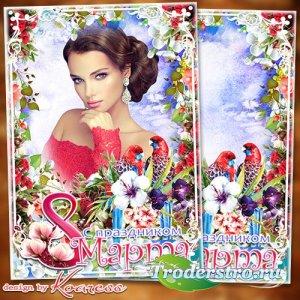 Открытка-рамка к 8 Марта - Пускай глаза твои сияют, пускай в душе цветут цв ...
