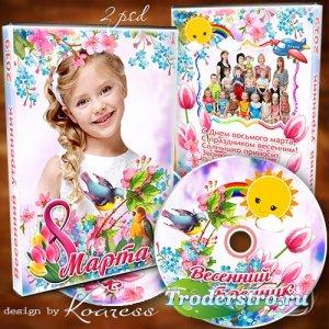 Обложка и задувка для диска с видео весеннего праздника - Праздник бабушек  ...