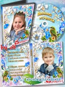 Детский набор dvd для видео весеннего утренника - Свою мамочку люблю, крепк ...