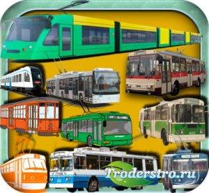 Клипарты без фона - Трамваи и троллейбусы