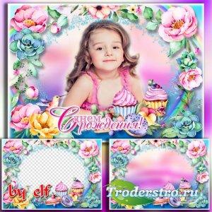 Поздравительная рамка-открытка - Желаю счастья в День Рождения, любой мечты ...
