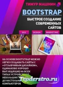 Bootstrap: быстрое создание современных сайтов