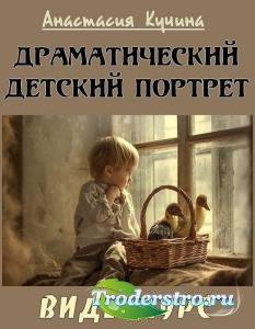 Драматический детский портрет