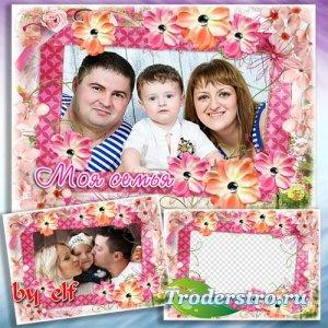 Фоторамка - Семья - источник радости и счастья