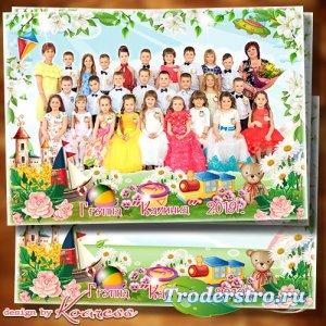 Детская фоторамка для группового фото в детском саду - Скоро солнечное лето