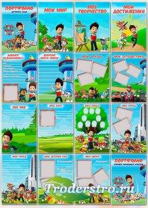 Портфолио для детского сада или школьника начальных классов - Щенячий патру ...