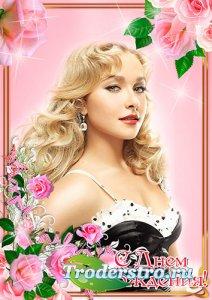 Поздравительная рамка с Днем Рождения - Розовые розы