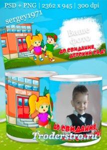 Шаблон для кружки - До свидания детский сад