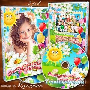 Детский набор dvd для видео - Выпускной утренник в детском саду