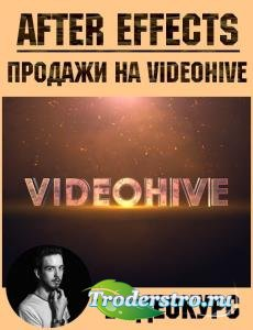 Adobe After Effects. Продажи на videohive
