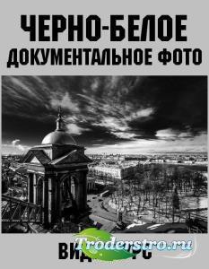 Черно-белое документальное фото