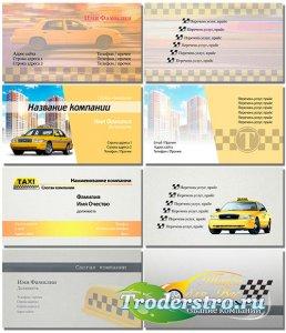 Визитки в формате psd услуг такси