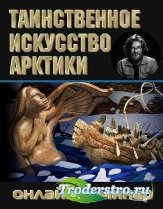 Таинственное искусство арктики