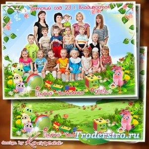 Фоторамка для фото группы детей в детском саду - Наш чудесный детский сад - ...