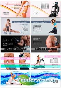 Шаблоны визитных карточек для тренеров фитнеса