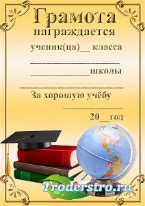Грамота для школы - За хорошую учебу