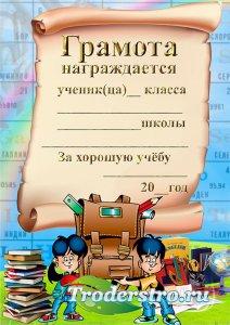Бланк грамоты для ученика начальной школы - За хорошую учебу