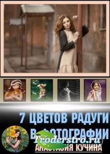 7 цветов радуги в фотографии