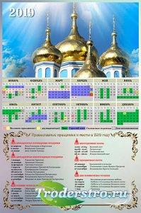 Православный календарь на 2019 год посты и праздники - Купола церквей