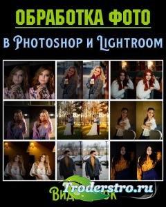 Обработка фото в Photoshop и Lightroom