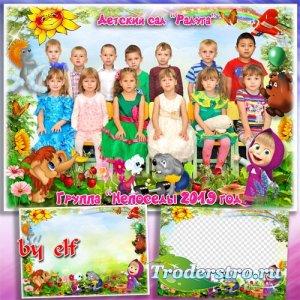 Рамка для фото группы в детском саду - Детский сад уж за спиной первый в жи ...