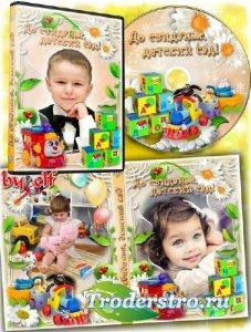 Детский набор dvd - Провожает детский сад ребятишек в школу