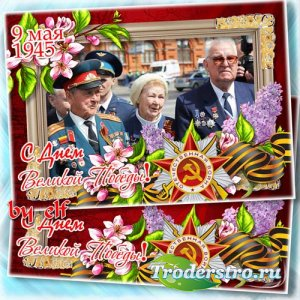 Рамка для фото к 9 мая - День Победы — яркий праздник будем помнить мы всег ...